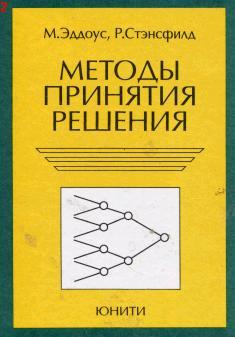 Управленческие решения фатхутдинов